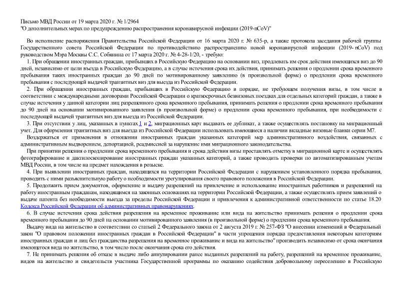 Письмо 1/2964 О дополнительных мерах по предупреждению распространения коронавирусной инфекции (2019-nCoV)