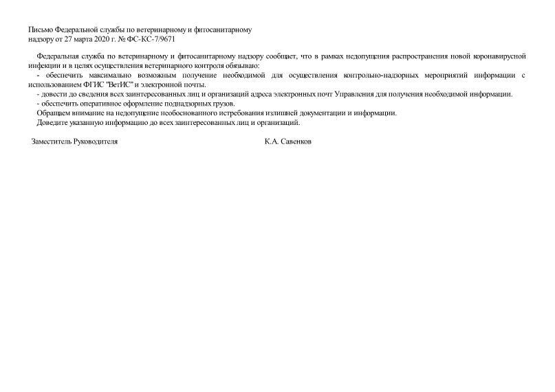 Письмо ФС-КС-7/9671 О мерах по недопущению распространения коронавирусной инфекции и осуществлении ветеринарного контроля