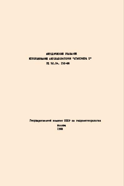 РД 52.04.152-88 Методические указания. Использование автолаборатории