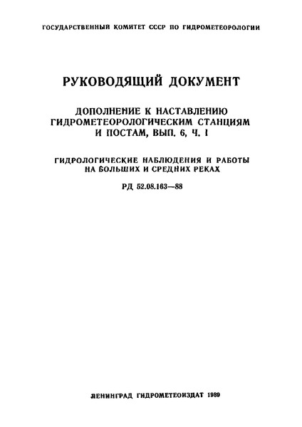 РД 52.04.163-88 Дополнение к наставлению гидрометеорологическим станциям и постам, вып. 6, ч. I. Гидрологические наблюдения и работы на больших и средних реках