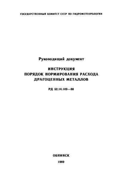 РД 52.14.149-88 Инструкция. Порядок нормирования расхода драгоценных металлов