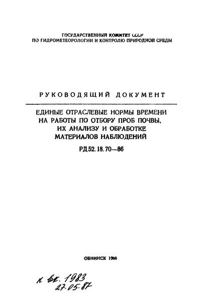 РД 52.18.70-86 Единые отраслевые нормы времени на работы по отбору проб почвы, их анализу и обработке материалов наблюдений