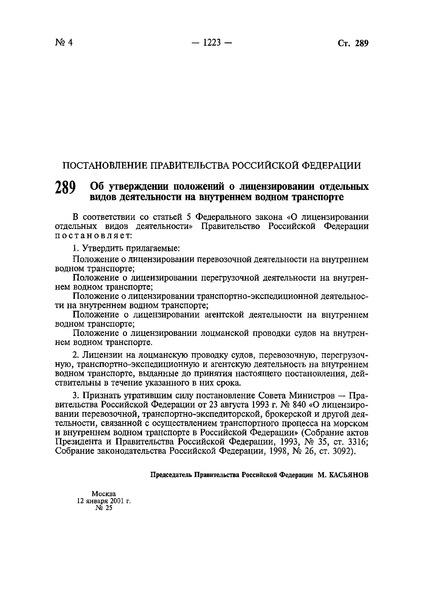 Постановление 25 Об утверждении положений о лицензировании отдельных видов деятельности на внутреннем водном транспорте