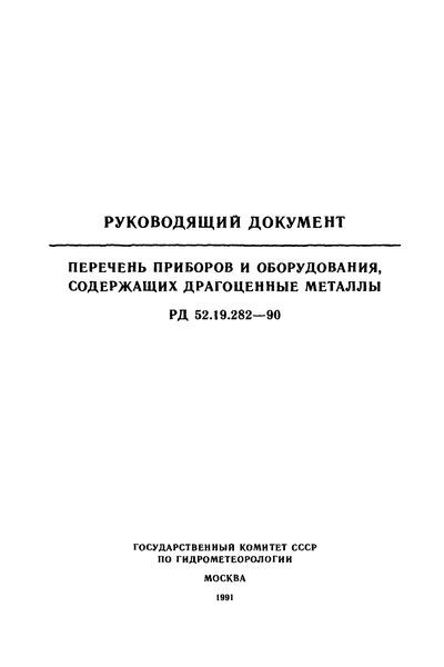 РД 52.19.282-90 Перечень приборов и оборудования, содержащих драгоценные металлы