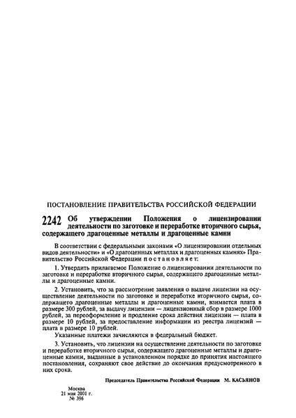 Положение о лицензировании деятельности по заготовке и переработке вторичного сырья, содержащего драгоценные металлы и драгоценные камни