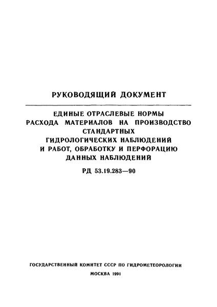 РД 53.19.283-90 Единые отраслевые нормы расхода материалов на производство стандартных гидрологических наблюдений и работ, обработку и перфорацию данных наблюдений