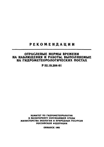 Р 52.19.304-91 Отраслевые нормы времени на наблюдения и работы, выполняемые на гидрометеорологических постах