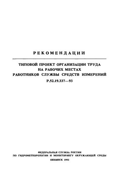 Р 52.19.337-93 Типовой проект организации труда на рабочих местах работников службы средств измерений