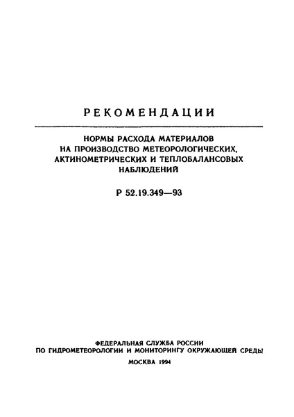 Р 52.19.349-93 Нормы расхода материалов на производство метеорологических, актинометрических и теплобалансовых наблюдений