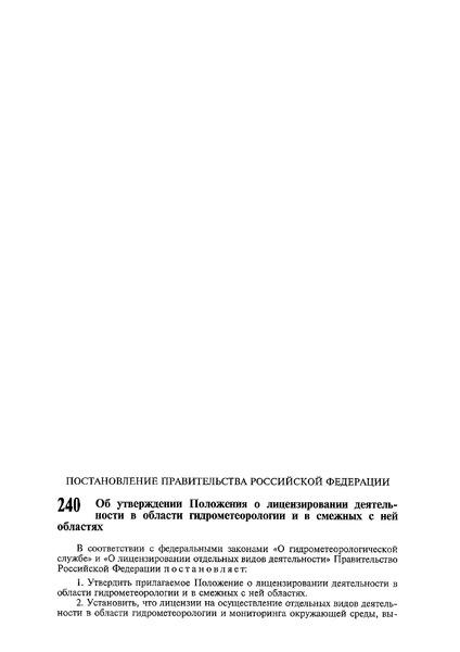 Положение о лицензировании деятельности в области гидрометеорологии и в смежных с ней областях