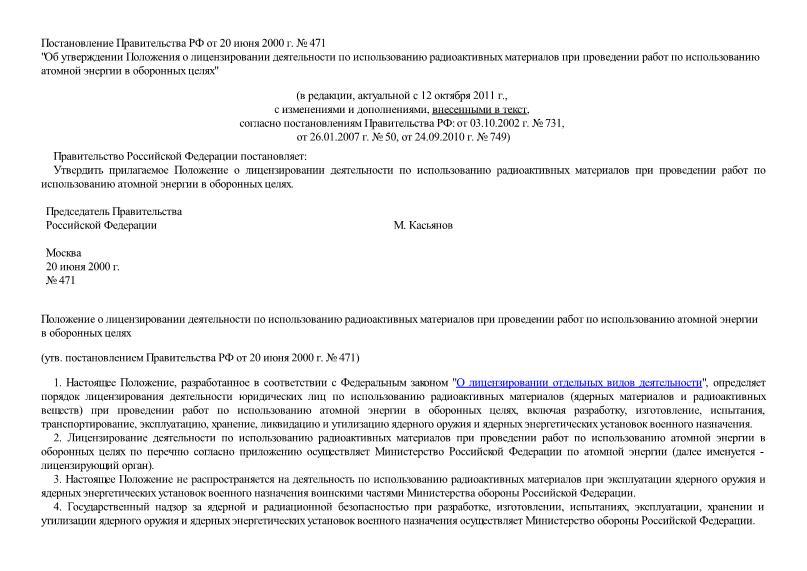 Положение о лицензировании деятельности по использованию радиоактивных материалов при проведении работ по использованию атомной энергии в оборонных целях