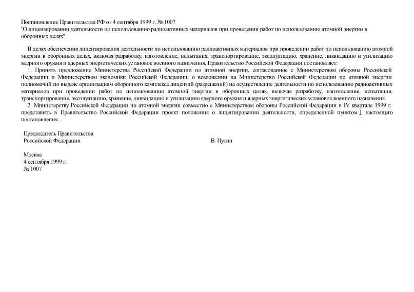 Постановление 1007 О лицензировании деятельности по использованию радиоактивных материалов при проведении работ по использованию атомной энергии в оборонных целях