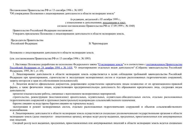 Положение о лицензировании деятельности в области мелиорации земель