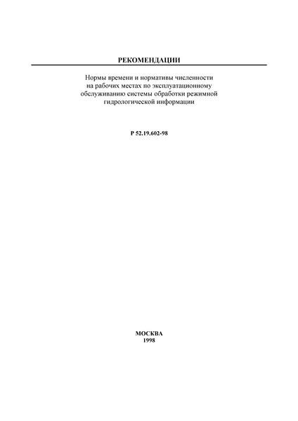 Р 52.19.602-98 Рекомендации. Нормы времени и нормативы численности на рабочих местах по эксплуатационному обслуживанию системы обработки режимной гидрологической информации