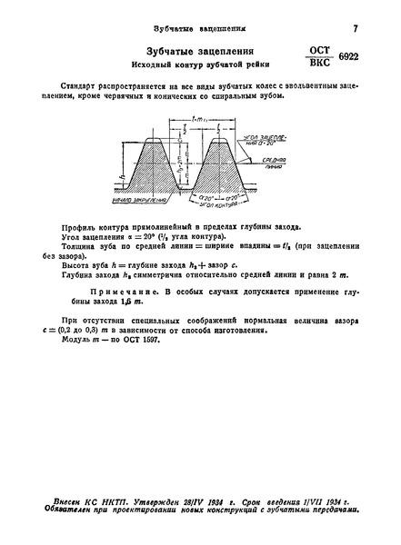 ОСТ ВКС 6922 Зубчатые зацепления. Исходный контур зубчатой рейки