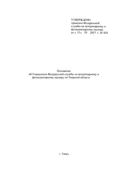 Положение об Управлении Федеральной службы по ветеринарному и фитосанитарному надзору по Тверской области
