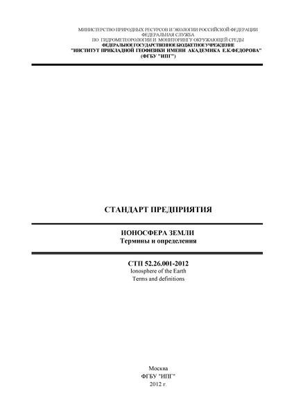 СТП 52.26.001-2012 Ионосфера земли. Термины и определения