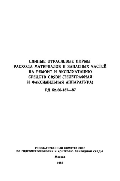 РД 52.68-137-87 Единые отраслевые нормы расхода материалов и запасных частей на ремонт и эксплуатацию средств связи (телеграфная и факсимильная аппаратура)