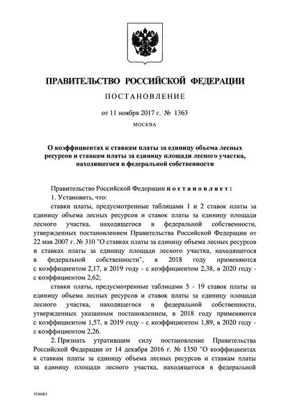 Постановление 1363 О коэффициентах к ставкам платы за единицу объема лесных ресурсов и ставкам платы за единицу площади лесного участка, находящегося в федеральной собственности