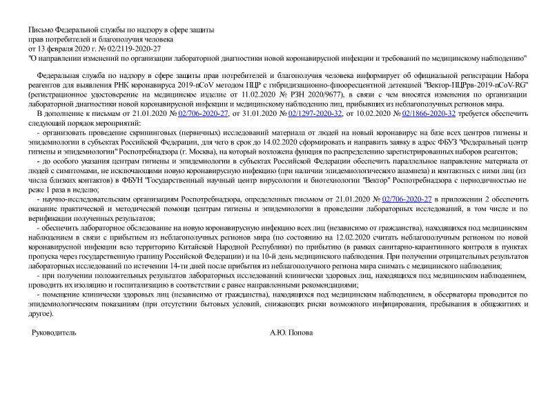 Письмо 02/2119-2020-27 О направлении изменений по организации лабораторной диагностики новой коронавирусной инфекции и требований по медицинскому наблюдению