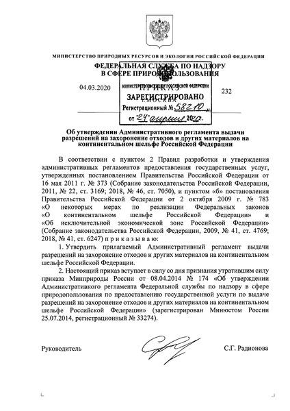 Административный регламент выдачи разрешений на захоронение отходов и других материалов на континентальном шельфе Российской Федерации