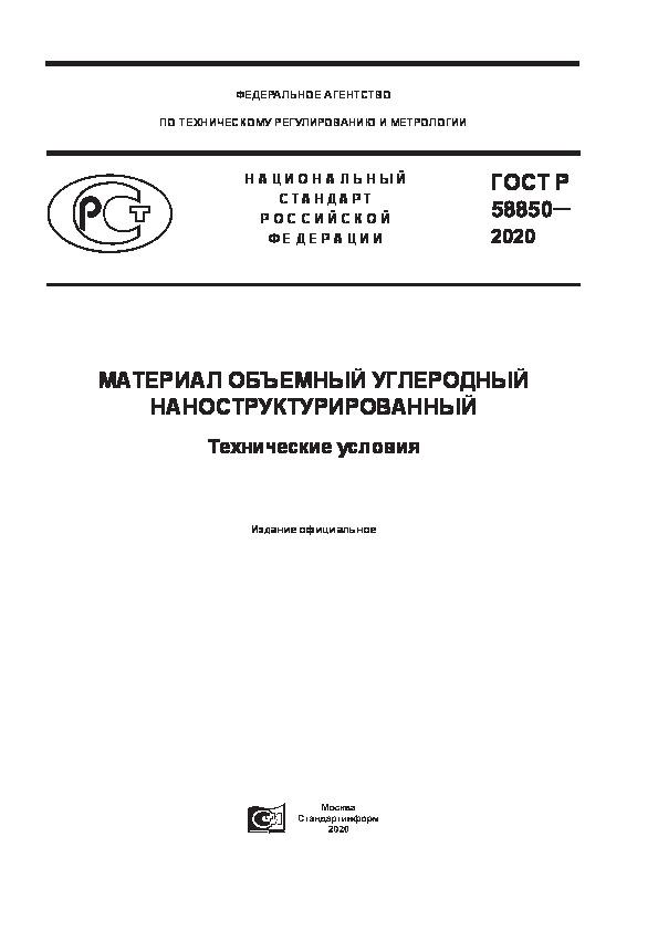 ГОСТ Р 58850-2020 Материал объемный углеродный наноструктурированный. Технические условия