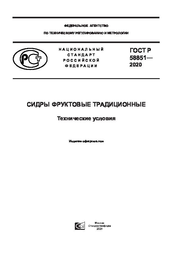 ГОСТ Р 58851-2020 Сидры фруктовые традиционные. Технические условия