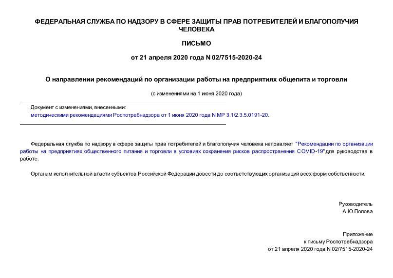 Письмо 02/7515-2020-24 О направлении рекомендаций по организации работы на предприятиях общепита и торговли