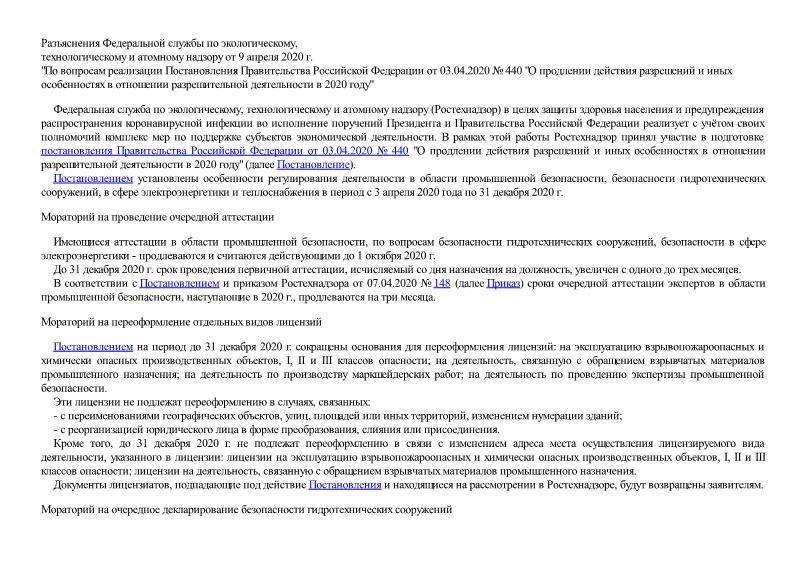 Разъяснение  По вопросам реализации Постановления Правительства Российской Федерации от 03.04.2020 № 440