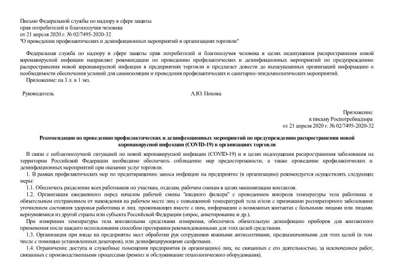 Письмо 02/7495-2020-32 О проведении профилактических и дезинфекционных мероприятий в организациях торговли
