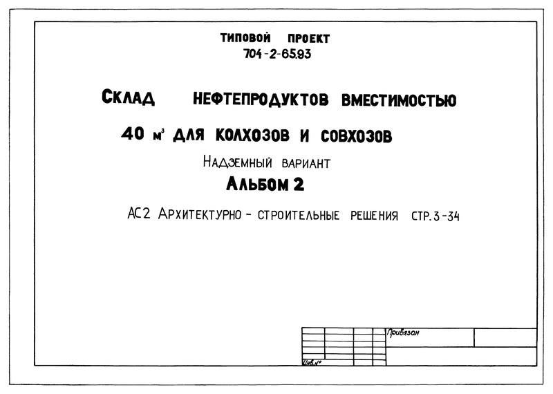 Типовой проект 704-2-65.93 Альбом 2. Архитектурно-строительные решения