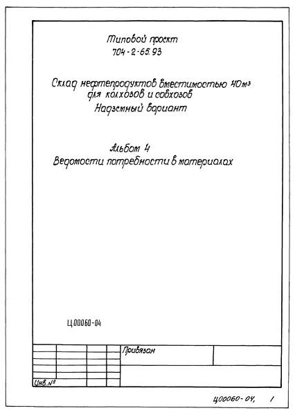 Типовой проект 704-2-65.93 Альбом 4. Ведомости потребности в материалах