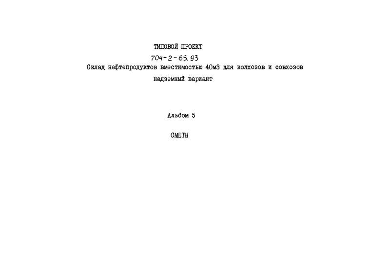 Типовой проект 704-2-65.93 Альбом 5. Сметы