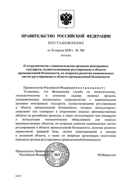 Постановление 580 О сотрудничестве с национальными органами иностранных государств, осуществляющими регулирование в области промышленной безопасности, по вопросам развития национальных систем регулирования в области промышленной безопасности