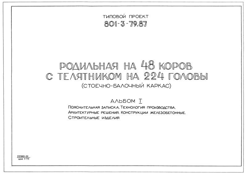 Типовой проект 801-3-79.87 Альбом I. Пояснительная записка. Технология производства. Архитектурные решения. Конструкции железобетонные. Строительные изделия