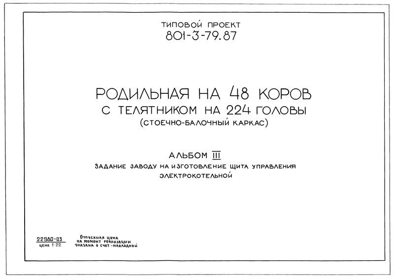 Типовой проект 801-3-79.87 Альбом III. Задание заводу на изготовление щита управления электрокотельной