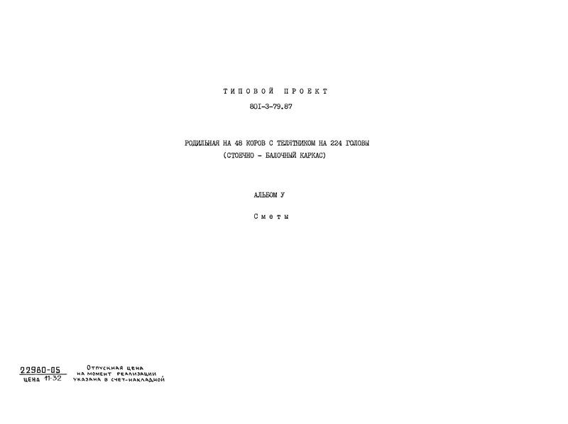 Типовой проект 801-3-79.87 Альбом V. Сметы