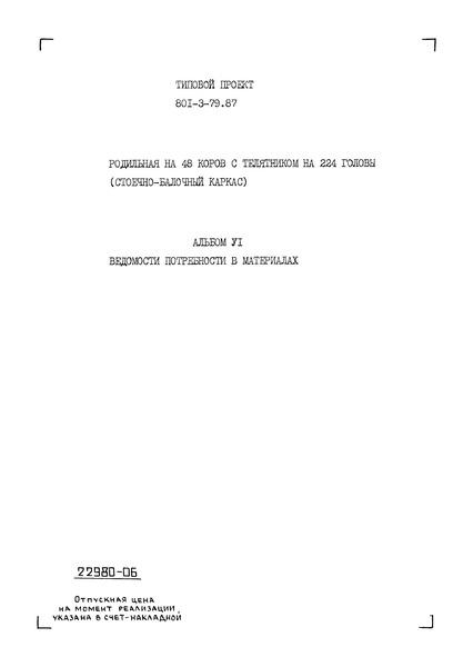 Типовой проект 801-3-79.87 Альбом VI. Ведомости потребности в материалах