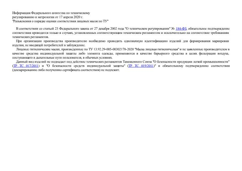 Информация  Разъяснения о порядке оценки соответствия лицевых масок по ТУ