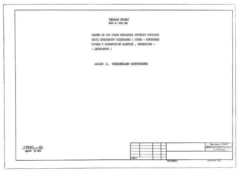 Типовой проект 801-4-105.86 Альбом 2. Спецификации оборудования