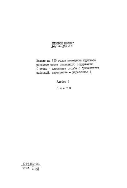 Типовой проект 801-4-105.86 Альбом 3. Сметы