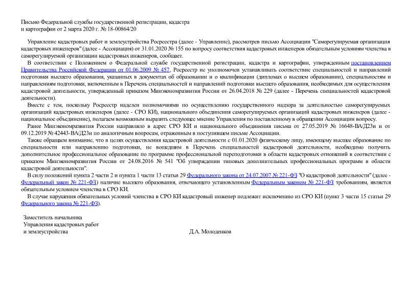 Письмо 18-00864/20 О соответствии кадастровых инженеров обязательным условиям членства в саморегулируемой организации кадастровых инженеров