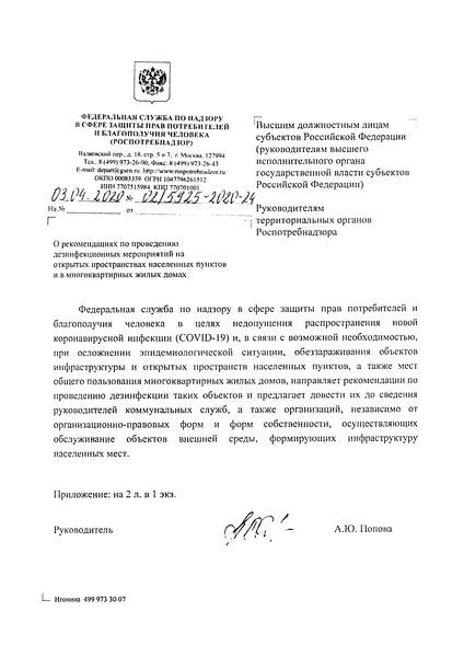 Письмо 02/5925-2020-24 О рекомендациях по проведению дезинфекционных мероприятий на открытых пространствах населенных пунктов и в многоквартирных жилых домах