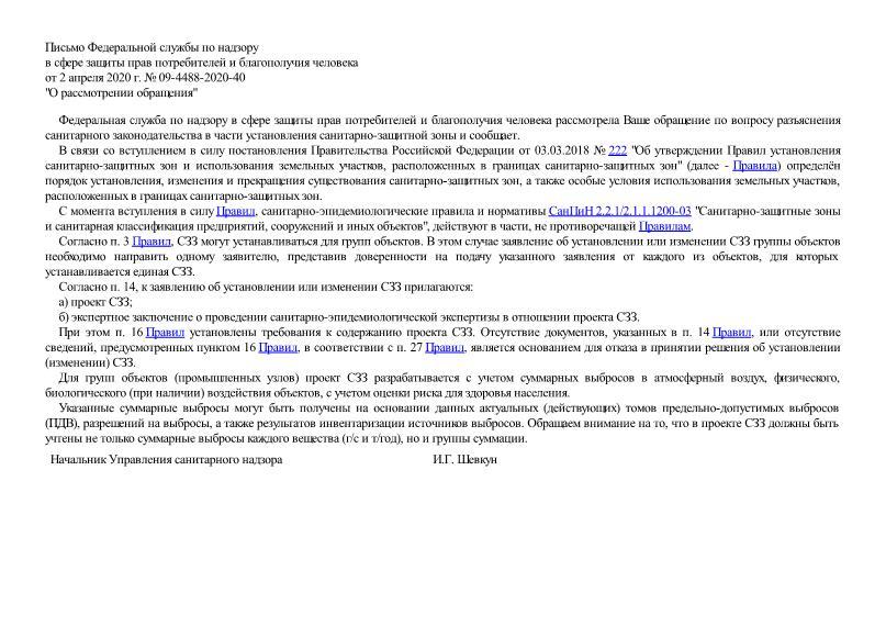 Письмо 09-4488-2020-40 О рассмотрении обращения