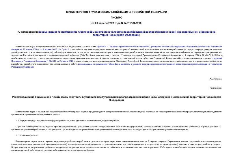Рекомендации по применению гибких форм занятости в условиях предупреждения распространения новой коронавирусной инфекции на территории Российской Федерации