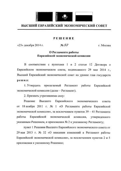Решение 98 О Регламенте работы Евразийской экономической комиссии