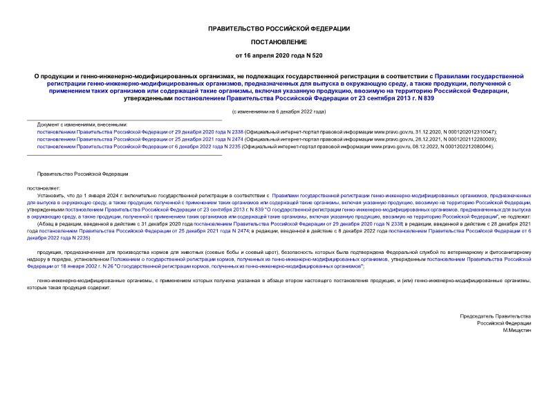 Постановление 520 О продукции и генно-инженерно-модифицированных организмах, не подлежащих государственной регистрации в соответствии с Правилами государственной регистрации генно-инженерно-модифицированных организмов, предназначенных для выпуска в окружающую среду, а также продукции, полученной с применением таких организмов или содержащей такие организмы, включая указанную продукцию, ввозимую на территорию Российской Федерации, утвержденными постановлением Правительства Российской Федерации от 23 сентября 2013 г. № 839