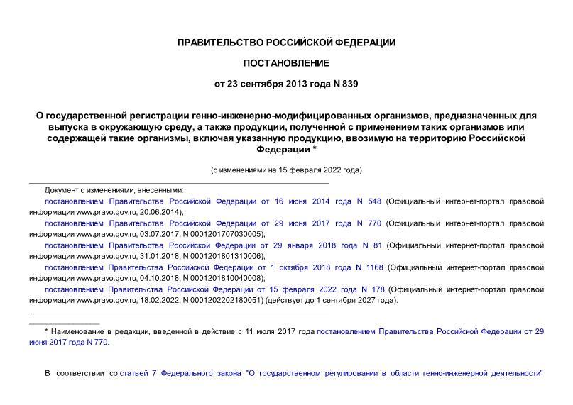 Правила государственной регистрации генно-инженерно-модифицированных организмов, предназначенных для выпуска в окружающую среду, а также продукции, полученной с применением таких организмов или содержащей такие организмы, включая указанную продукцию, ввозимую на территорию Российской Федерации
