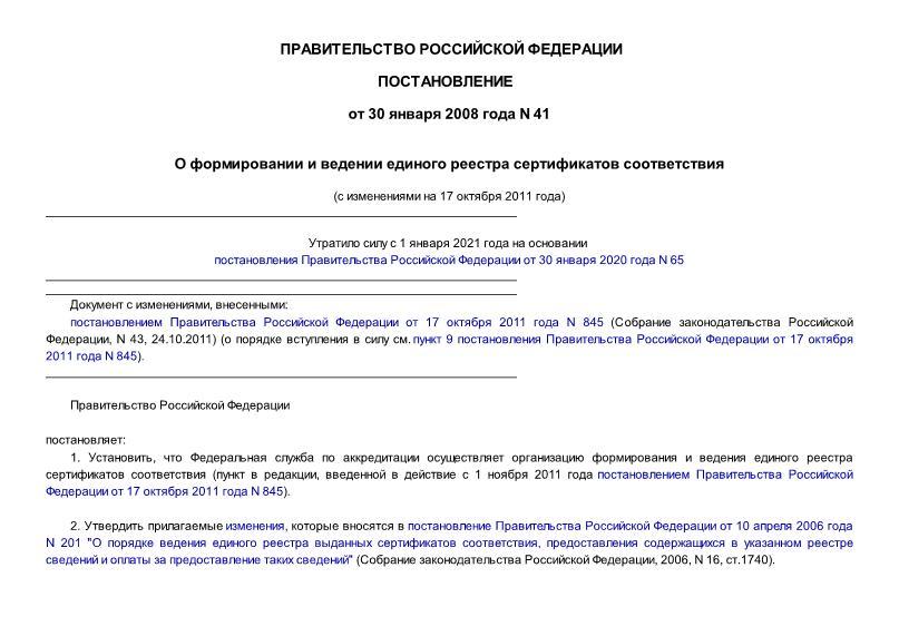 Постановление 41 О формировании и ведении единого реестра сертификатов соответствия