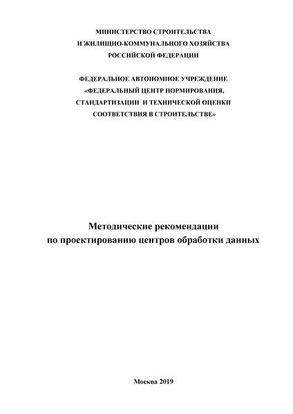 Методические рекомендации по проектированию центров обработки данных